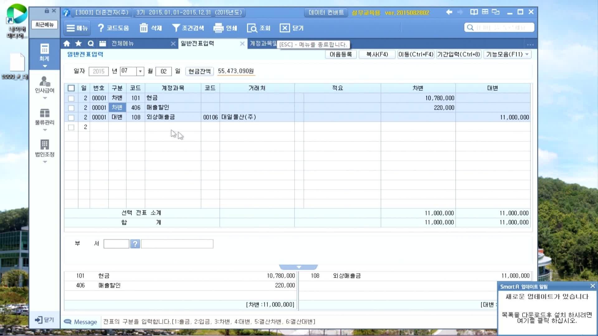 15차시_일반거래자료입력(2), 매입매출거래자료입력