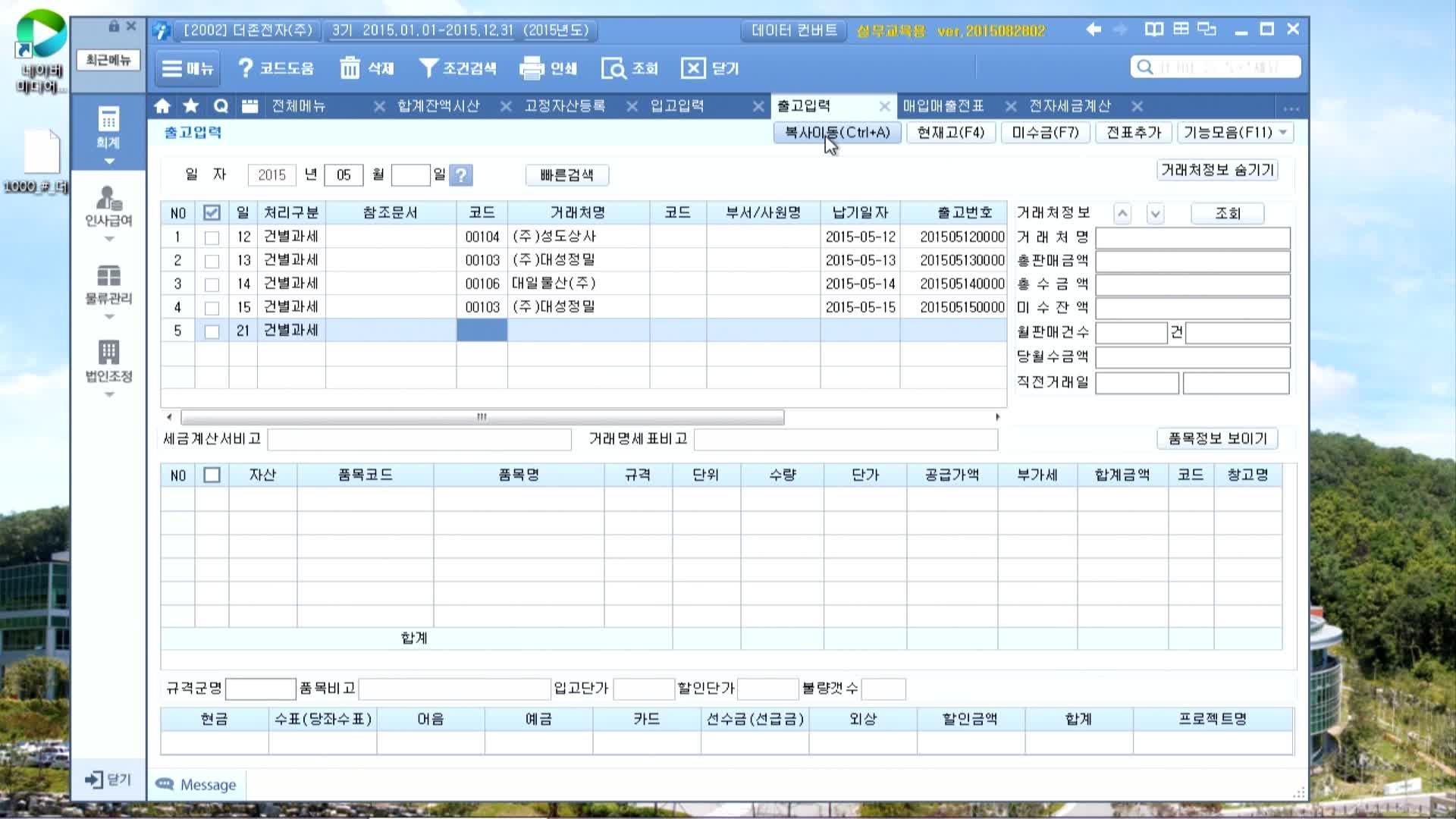 14차시_매입매출전표입력(5)