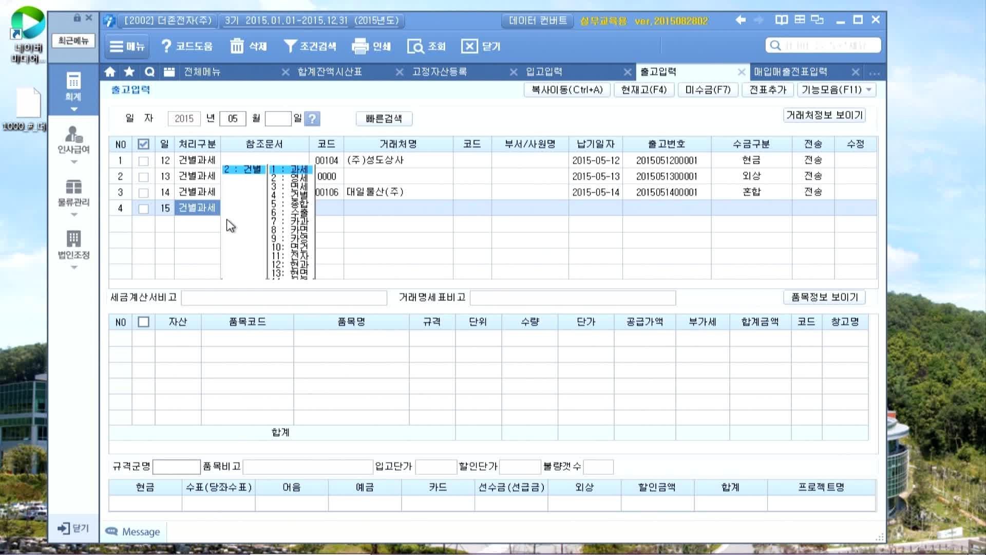 13차시_매입매출전표입력(4)