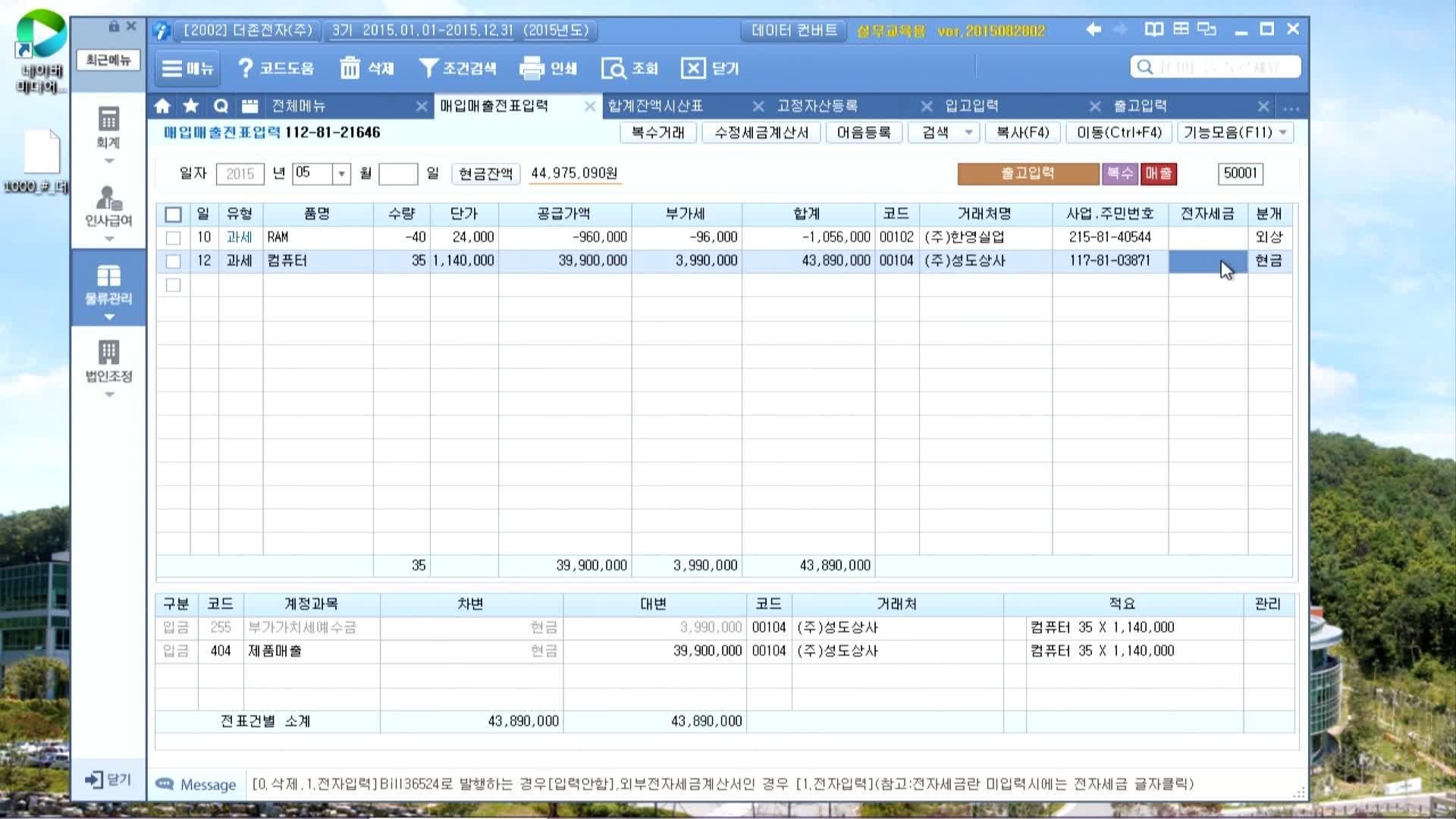 12차시_매입매출전표입력(3)