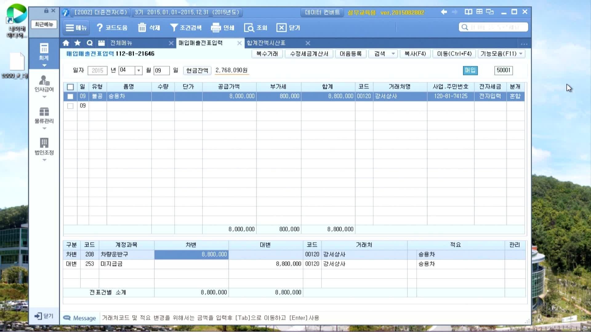 11차시_매입매출전표입력(2)