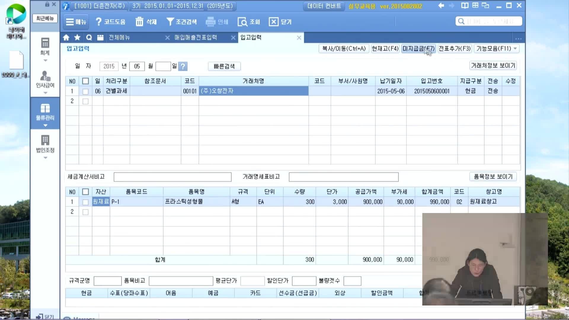 10차시_매입매출전표입력(1)
