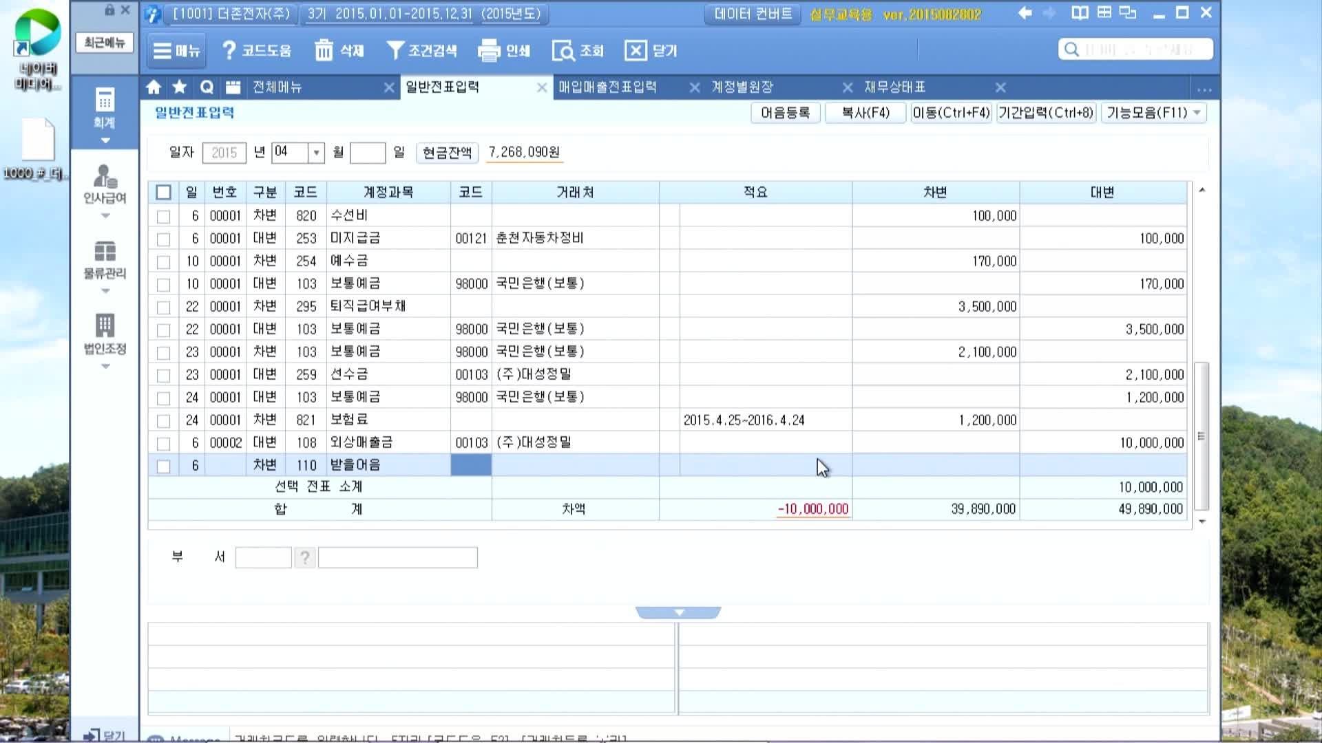 8차시_일반전표입력(3)-계약금입금~받을어음의 관리