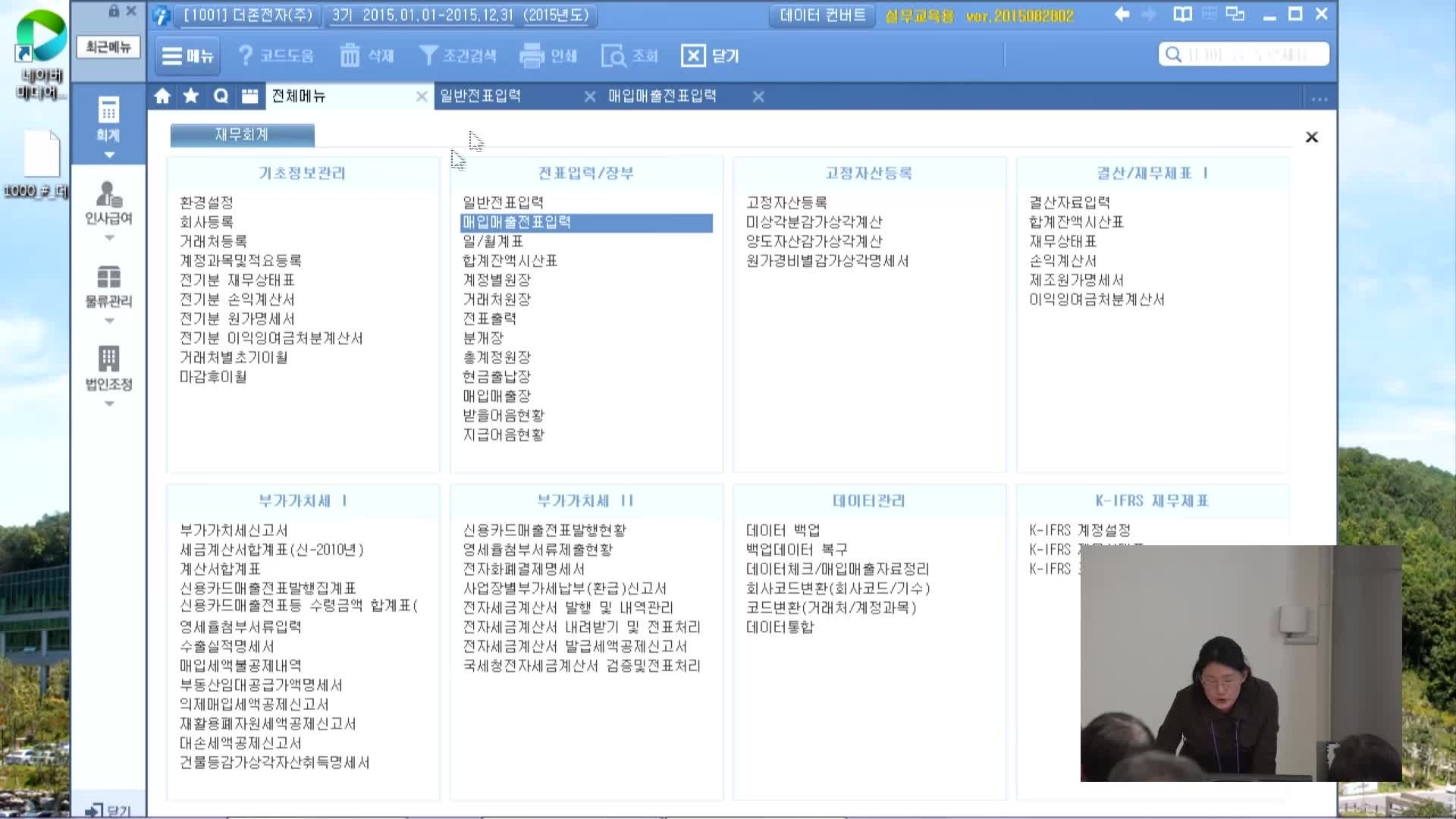6차시_일반전표입력(1)-출장비, 복리후생비, 소모품비