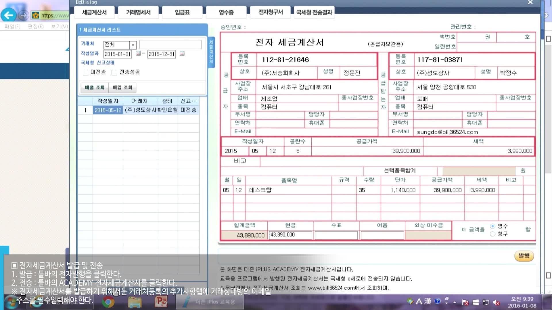 13차시 전자세금계산서 발급(2)