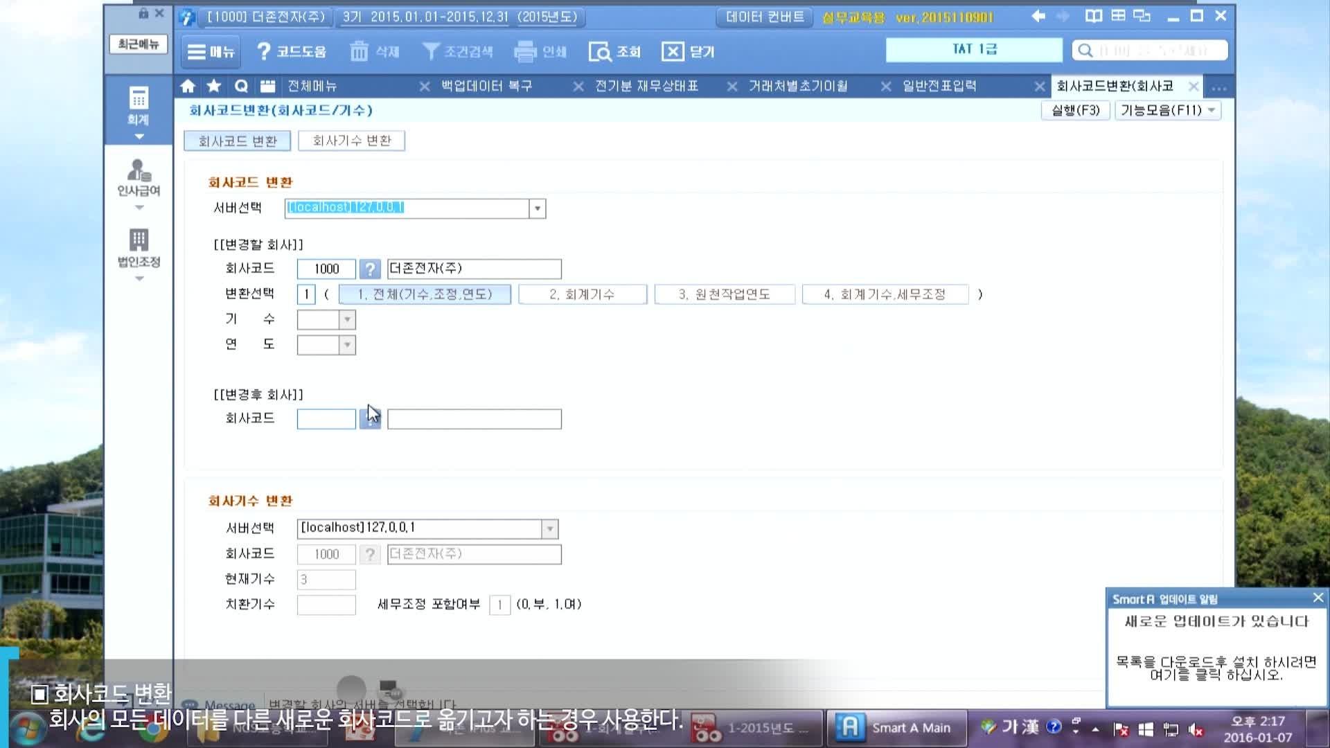 2차시 일반전표입력-프로그램 기능 사용방법&출장비 입력