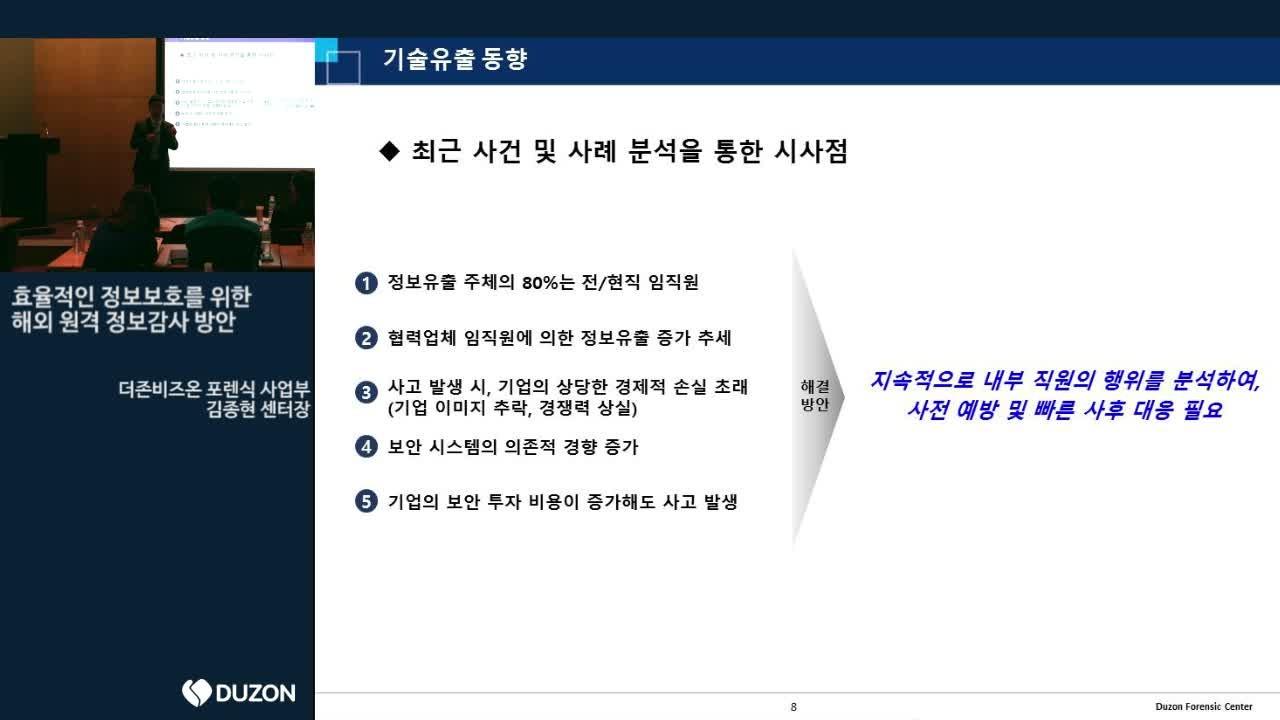 효율적인 정보보호를 위한 해외 원격 정보감사 방안