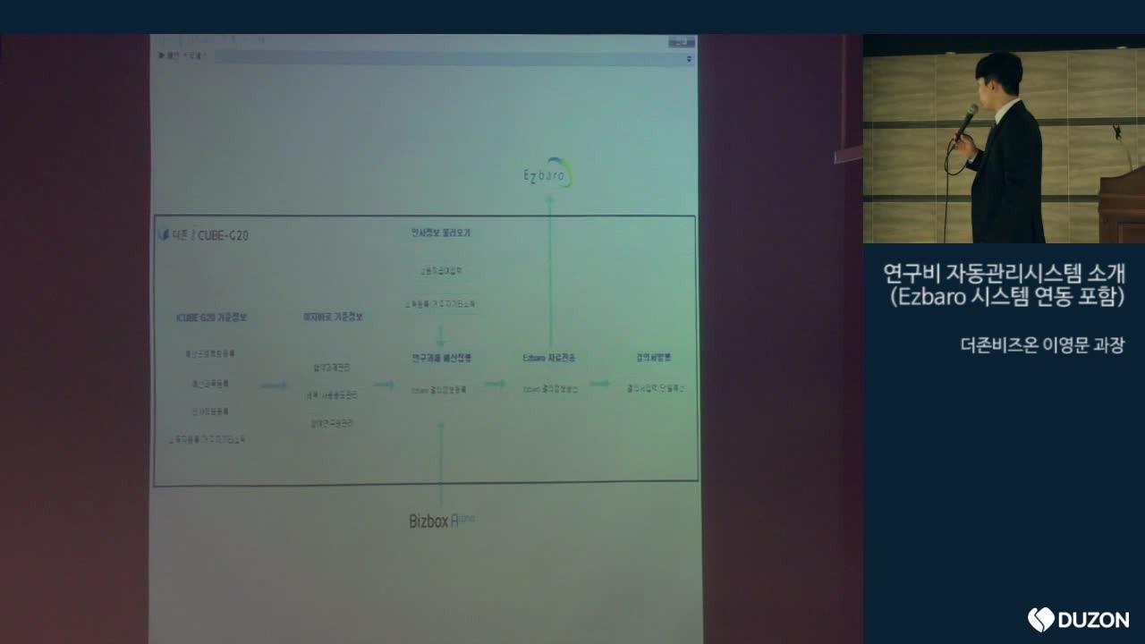 연구비 자동관리시스템 소개 및 Ezbaro 시스템 연동 시연