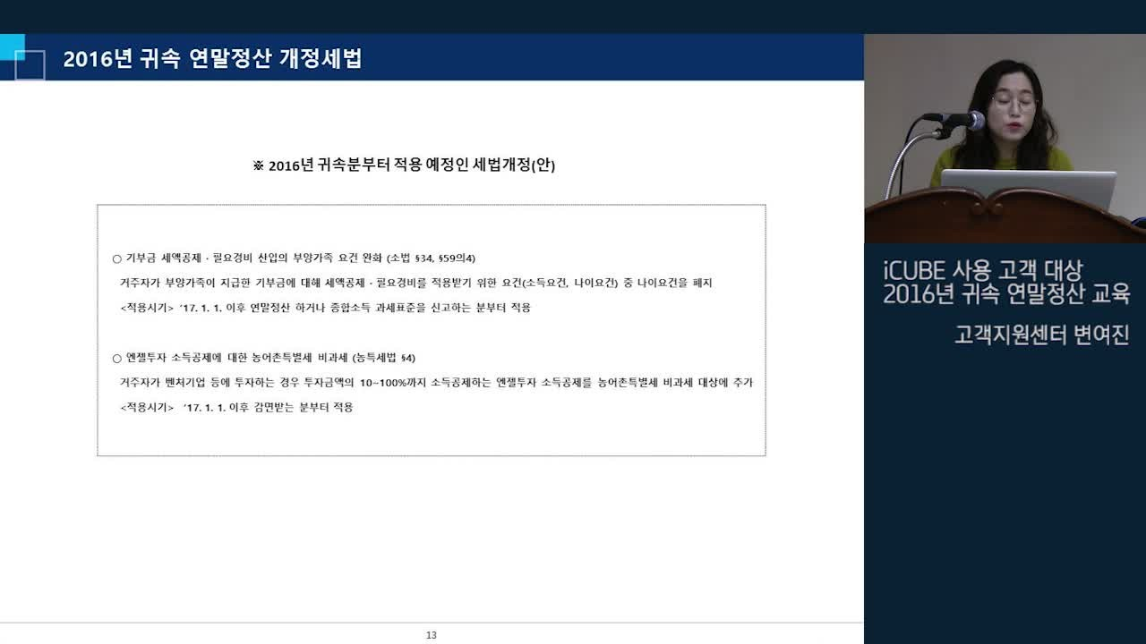 iCUBE 사용 고객 대상 2016년 귀속 연말정산 교육1