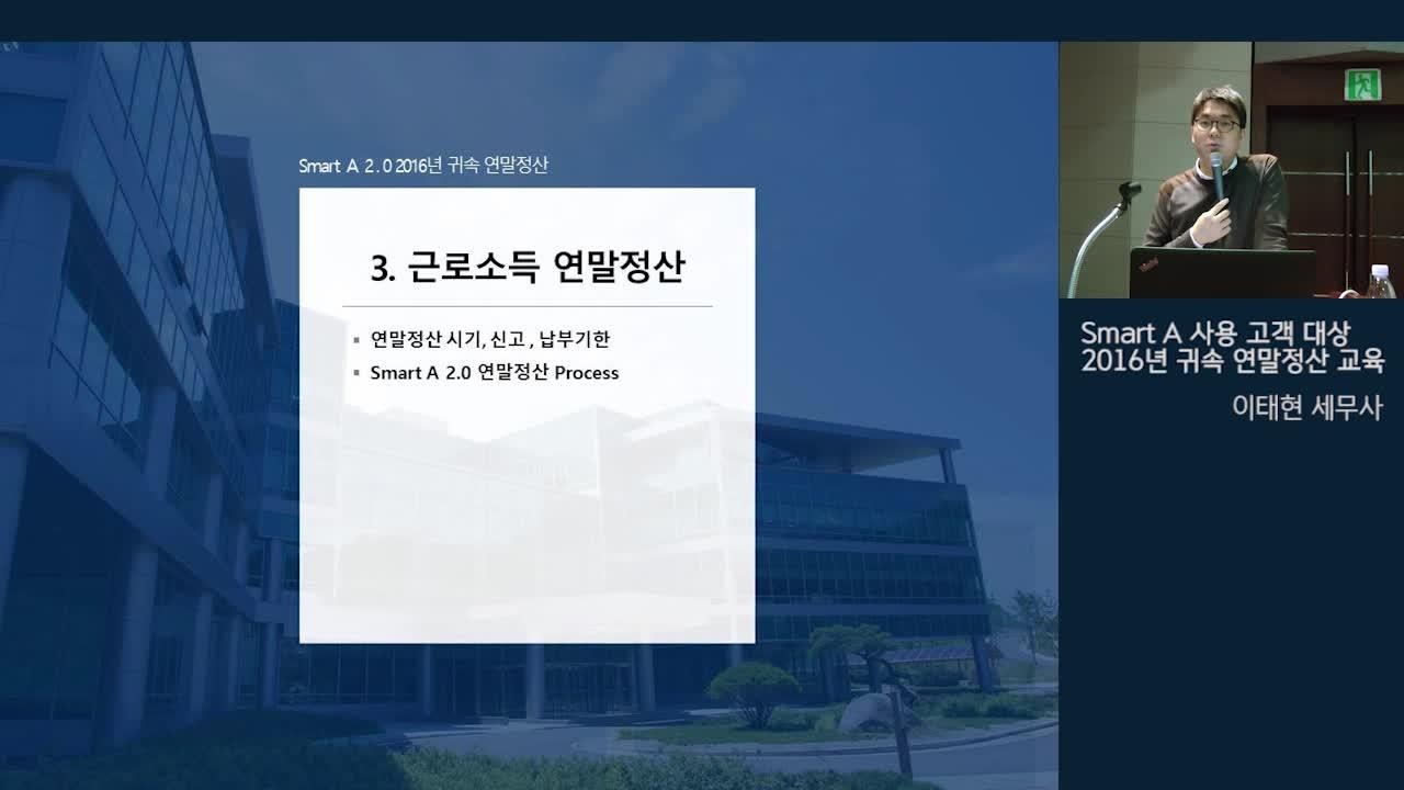 Smart A 사용 고객 대상 2016년 귀속 연말정산 교육2