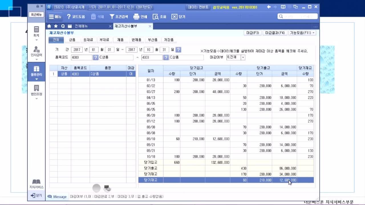 1회차 - 4차시 - 회계정보분석