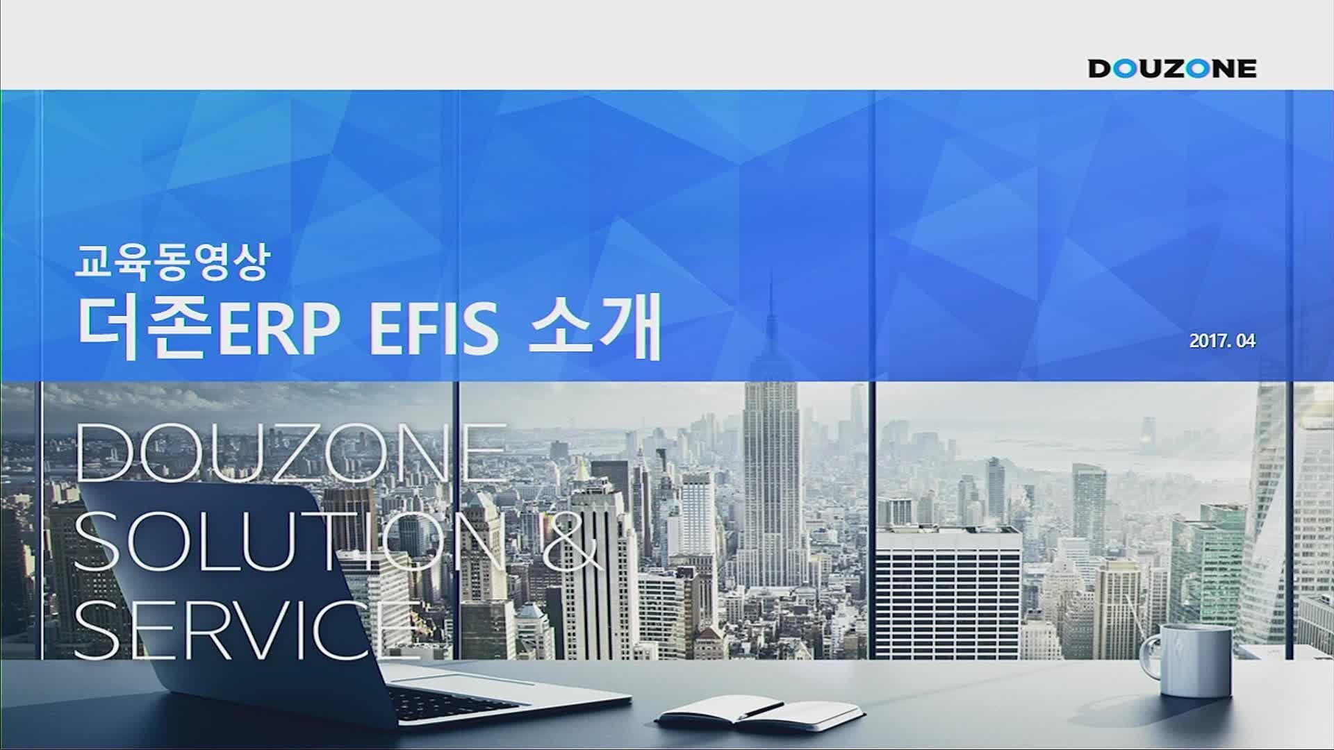 EFIS 교육영상_1차시 EFIS 소개