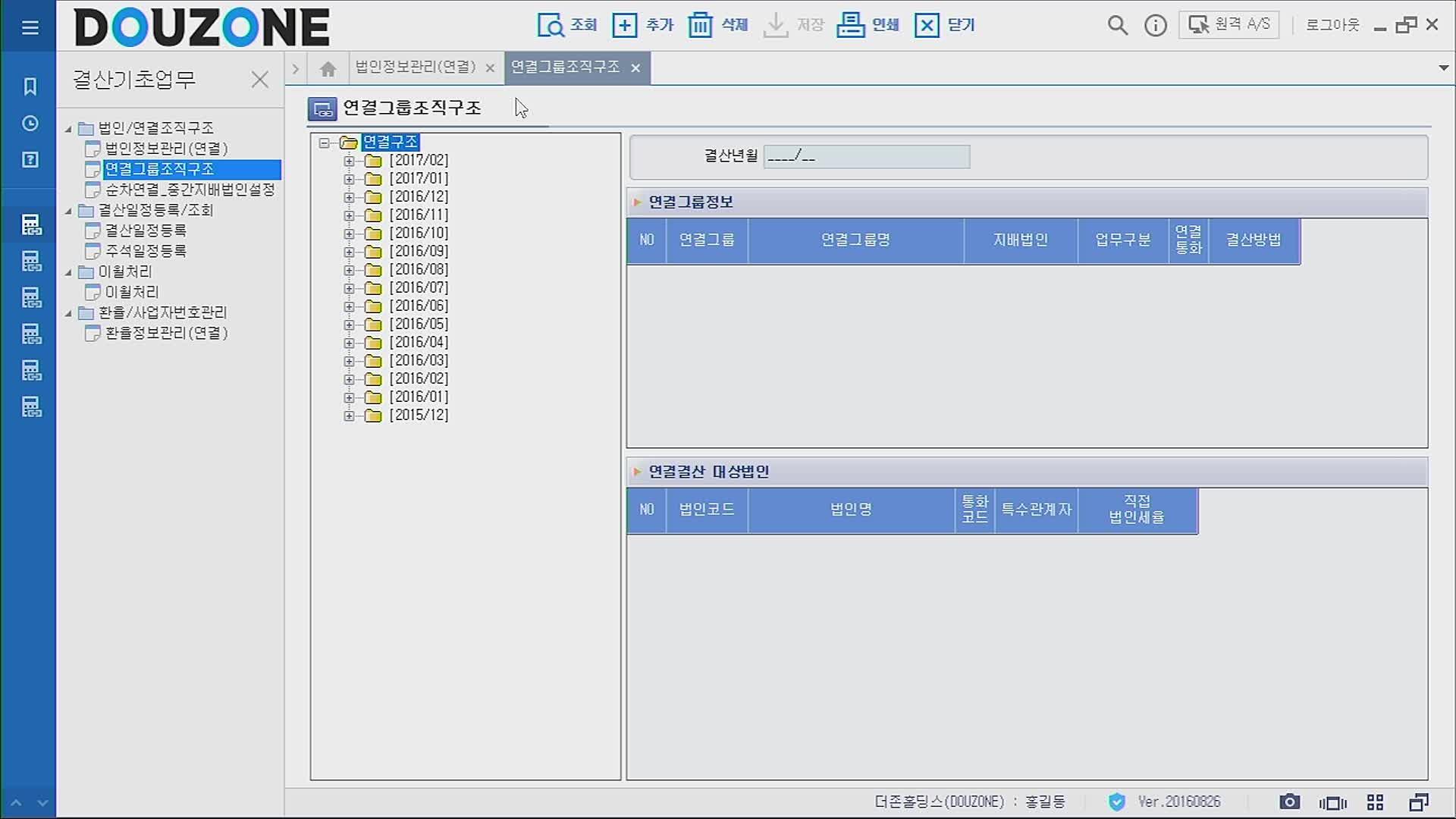 EFIS 교육영상_2차시 결산기초업무
