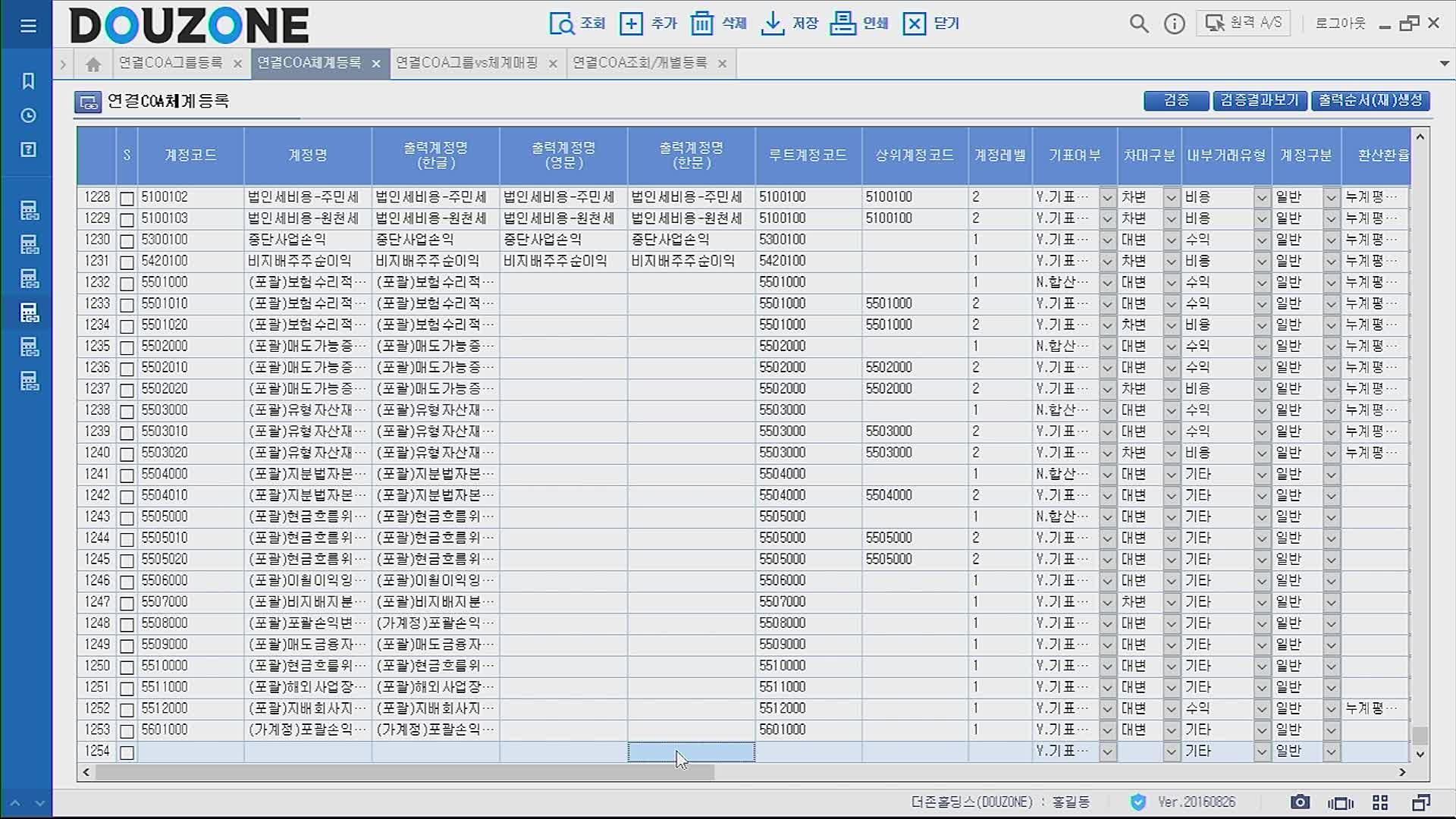 EFIS 교육영상_11차시 COA관리