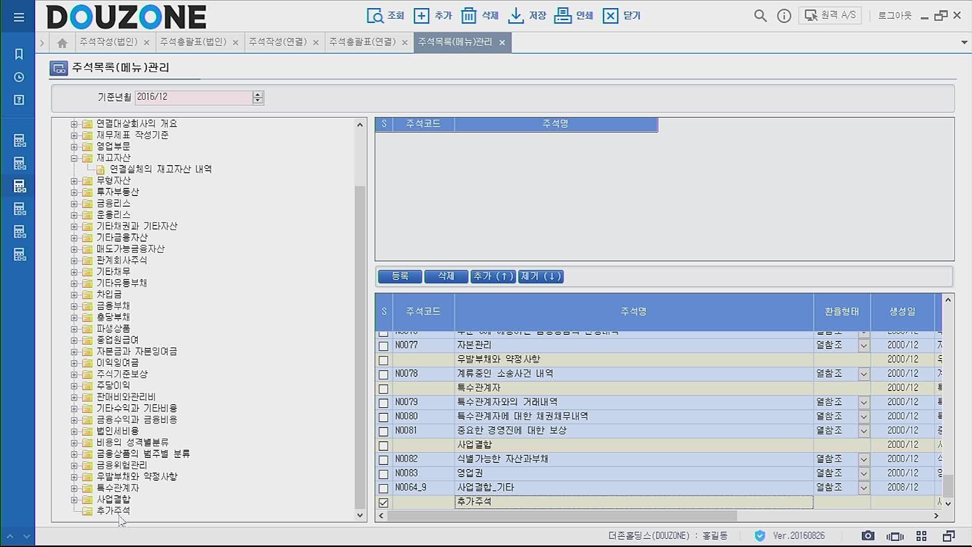 EFIS 교육영상_9차시 주석