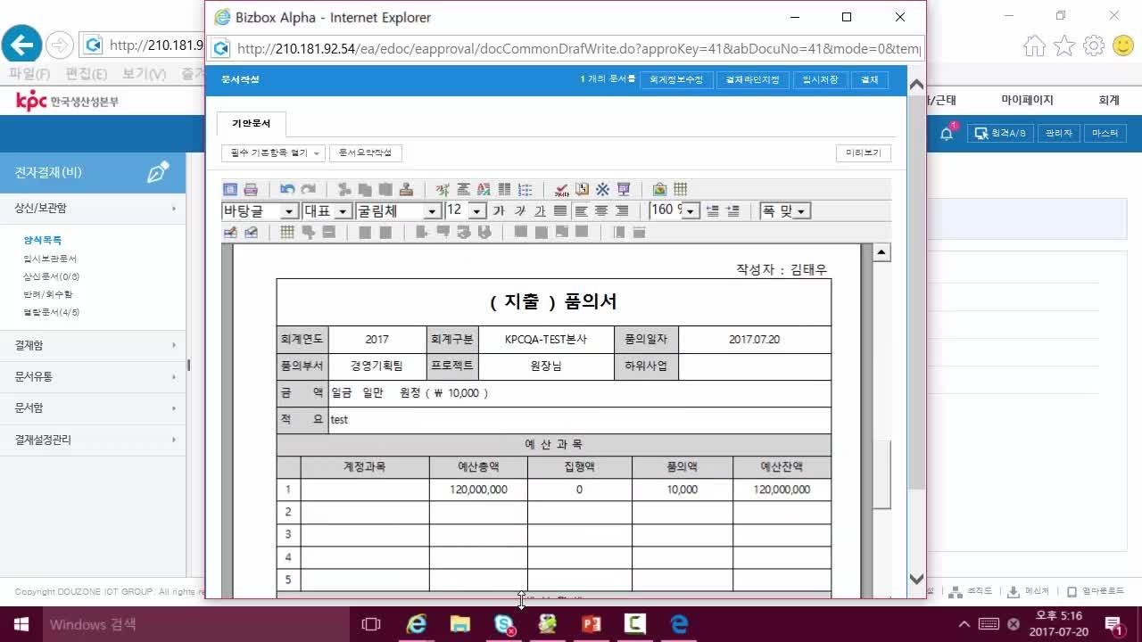 BP사 임직원 대상 비즈박스알파 교육 세미나(7월)