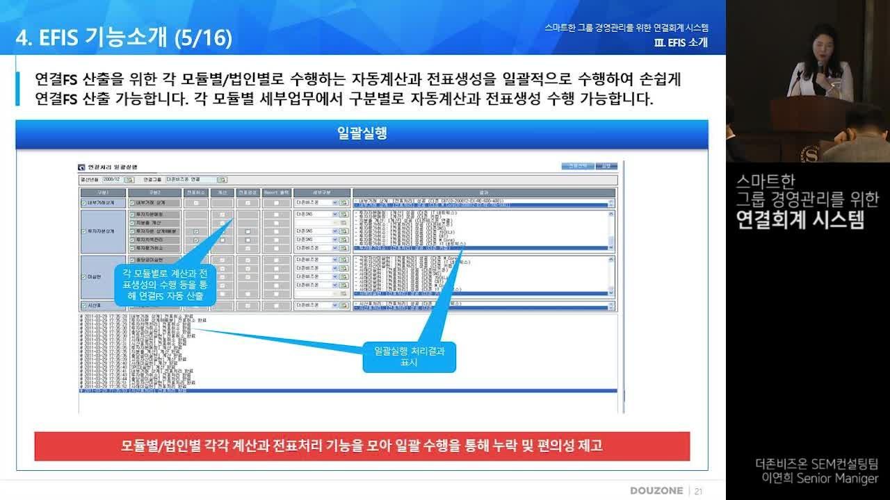 스마트한 그룹 경영관리를 위한 연결회계 시스템(2)