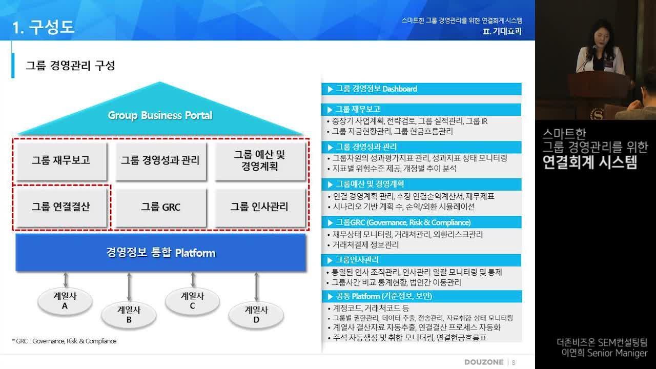 스마트한 그룹 경영관리를 위한 연결회계 시스템(1)