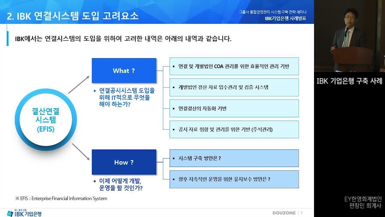 IBK 기업은행 구축 사례발표