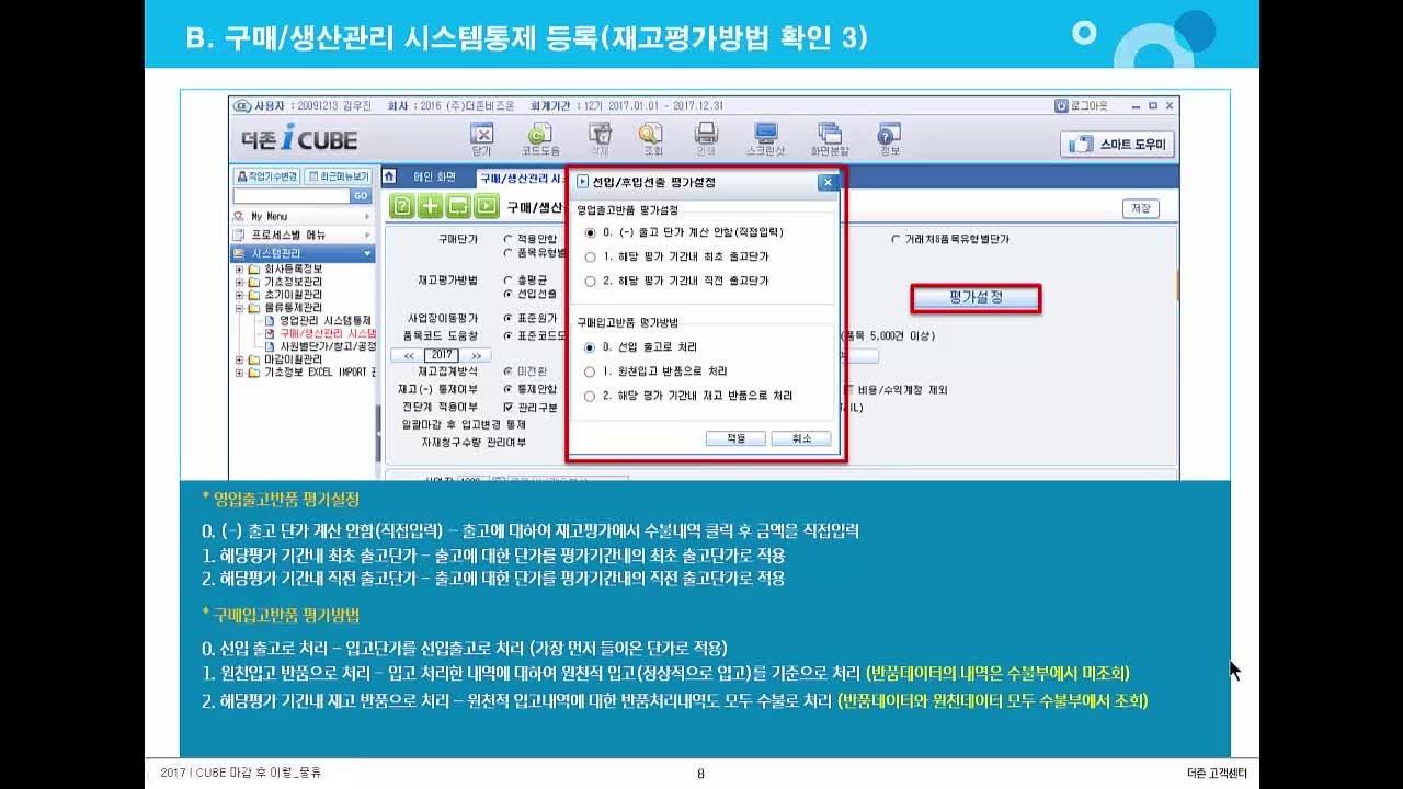 iCUBE 물류 모듈 2017년 마감 후 이월 방법