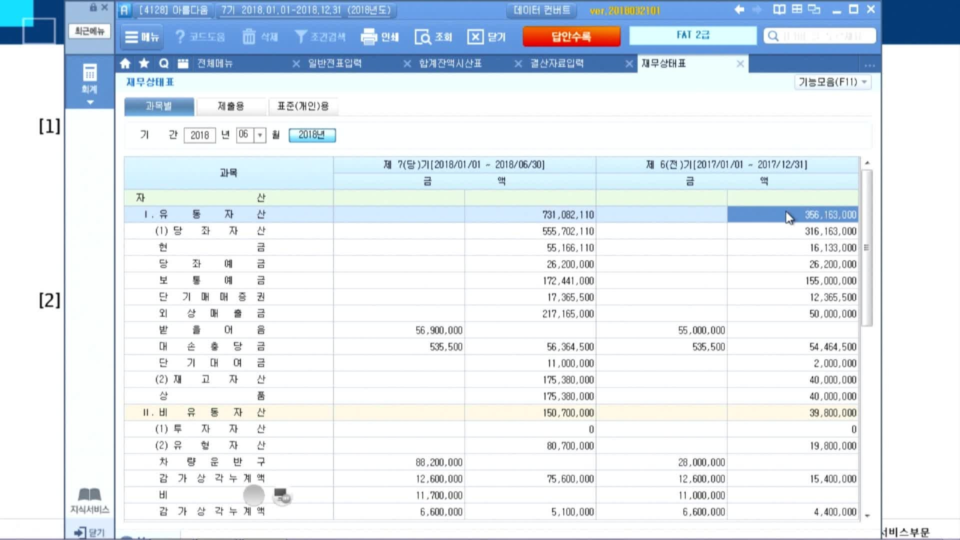 FAT2급(회계실무2급) 기출문제 풀이 - 5.회계정보분석