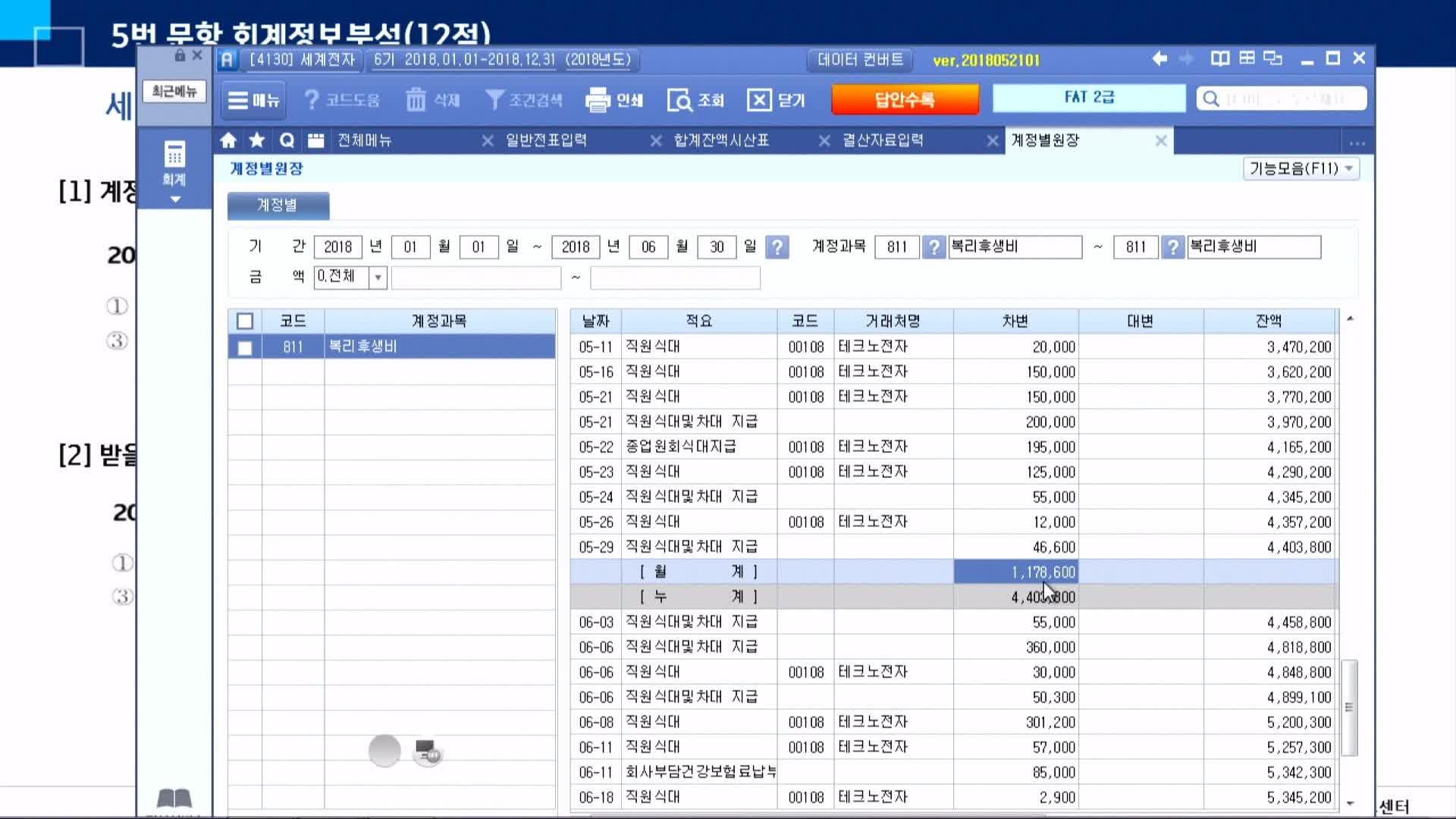FAT2급 - 5. 회계정보분석