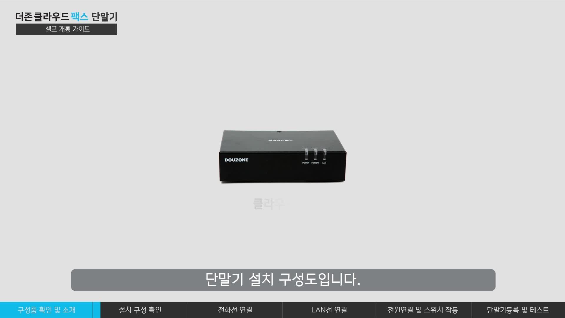 더존 클라우드 팩스 단말기 셀프 개통 가이드 - 최초 설치