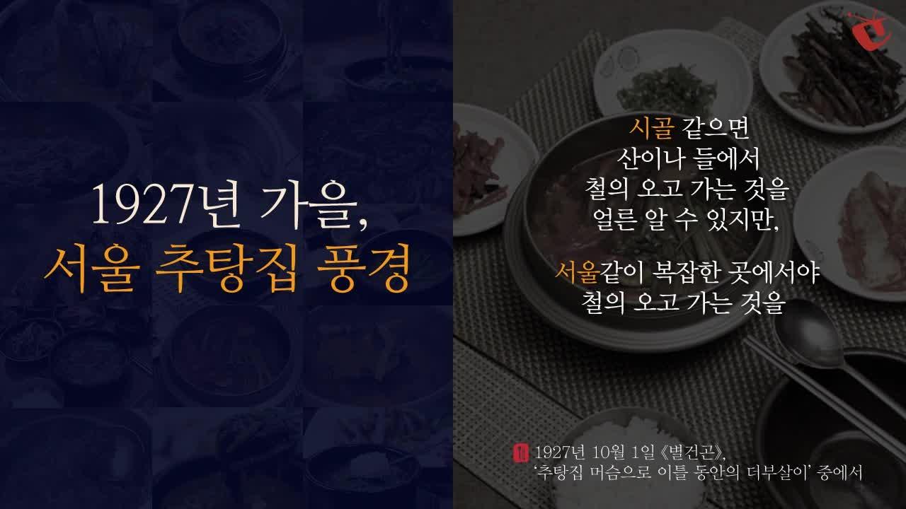 맛있는 한국 음식사