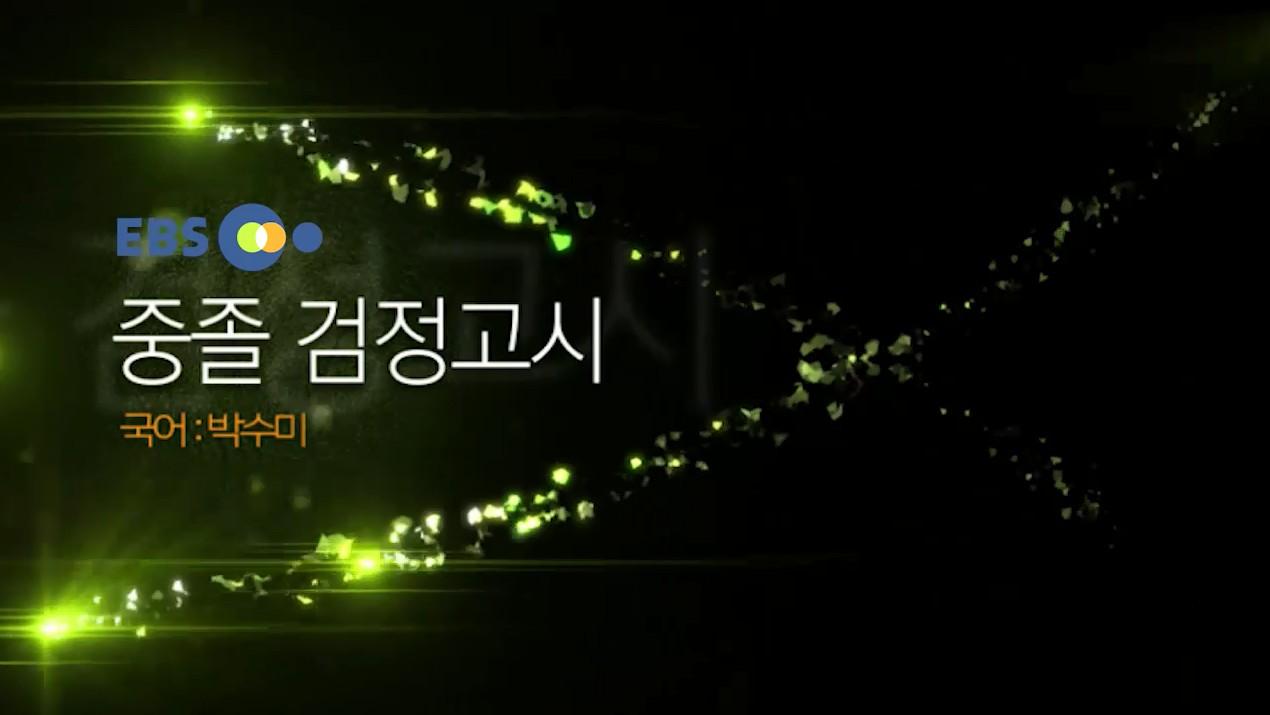 [EBS검정고시] 중졸검정고시 국어 기본이론