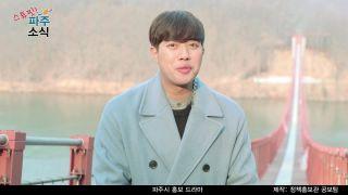 2018파주웹드라마서태훈