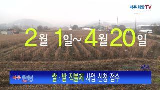 쌀 밭 직불제 사업