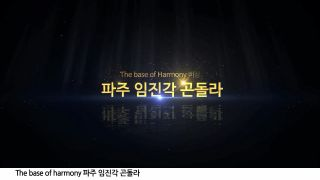 The base of Harmony 파주 임진각 곤돌라