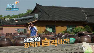 파주시 홍보 웹드라마 - 장단삼백편 썸네일