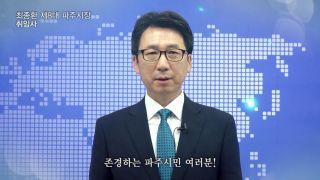 제8대 파주시장 최종환 시장님 취임사