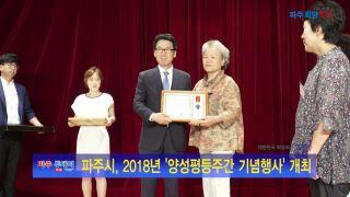 파주시, 2018년 양성평등주간 기념행사 개최