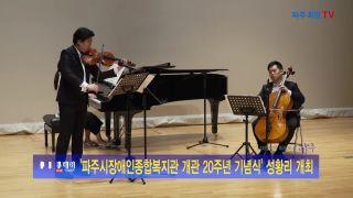 '파주시장애인종합복지관 개관 20주년 기념식' 성황리 개최