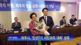 파주시, '민선7기 시민과의 대화' 성료
