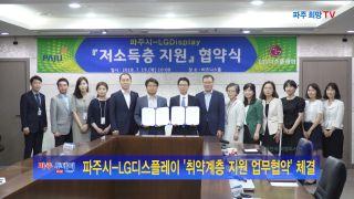 파주시-LG디스플레이 '취약계층 지원 업무협약' 체결