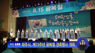 파주시, 제73주년 광복절 경축행사 개최