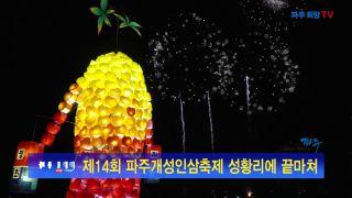 제14회 파주개성인삼축제 성황리에 끝마쳐