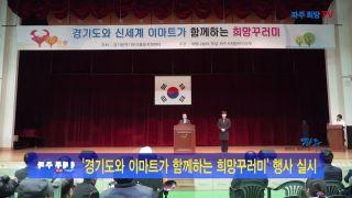 '경기도와 이마트가 함께하는 희망꾸러미' 행사 실시