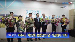파주시 새마을 부녀회 '사랑의 김장담그기' 행사 개최