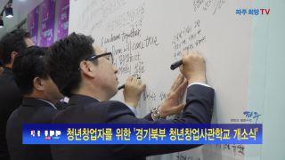 청년창업자 양성을 위한 '경기북부 청년창업사관학교 개소식'