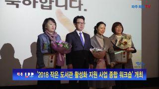 '2018 작은 도서관 활성화 지원 사업 종합 워크숍' 개최