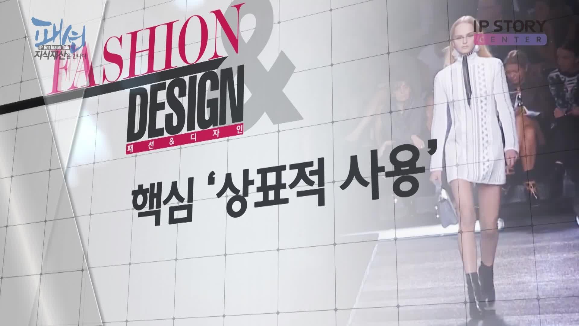 패션, 지식재산을 만나다!