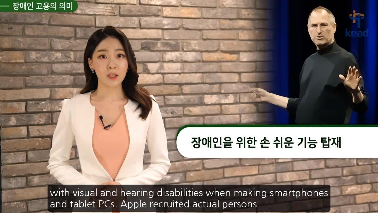 2020년 직장 내 장애인 인식개선 교육(영문자막)